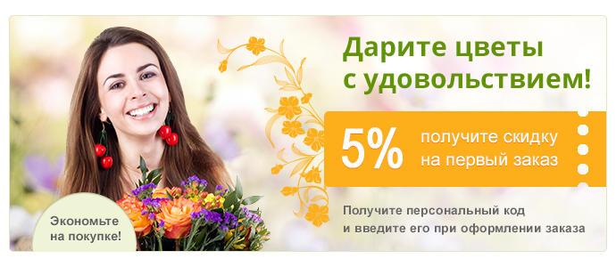 5% на первый заказ